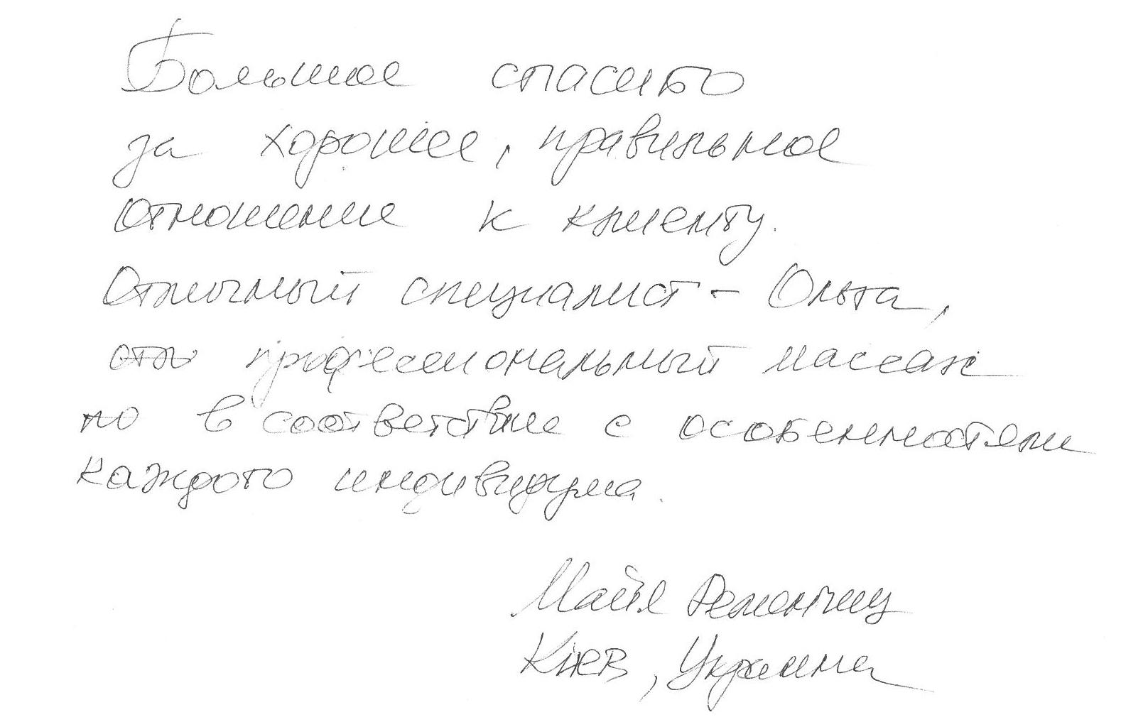 ru_atsiliepimas